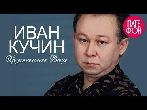 Иван Кучин - Хрустальная Ваза (Весь альбом) 1998 / FULL HD