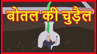 बोतल की चुड़ैल | Hindi Cartoon Video Story for Kids | Moral Stories for Children | Maha Cartoon TV XD