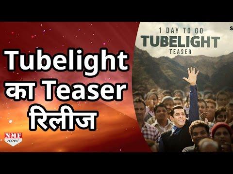 आखिर Release हो ही गया Salman Khan की फिल्म Tubelight का Teaser