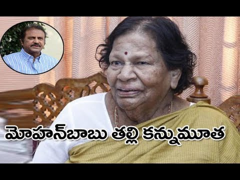 Mohan Babu Mother Passed Away | Manchu Lakshmamma Expired | Bharattoday