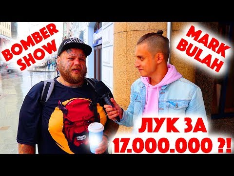 Сколько стоит шмот? Бомбер Шоу! Пранкер Марк Булах! Лук за 17 миллионов рублей! Москва! ЦУМ!