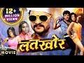 LATKHOR | Full Movie HD   Khesari Lal Yadav, Monalisa | NEW BHOJPURI MOVIE 2018