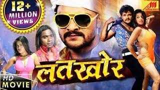 LATKHOR  Full Movie HD  Khesari Lal Yadav Monalisa