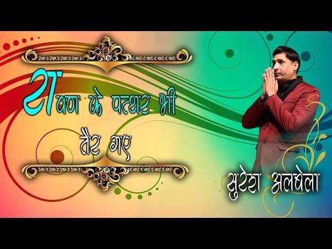 Suresh Albela Comedian Of Rajasthan video