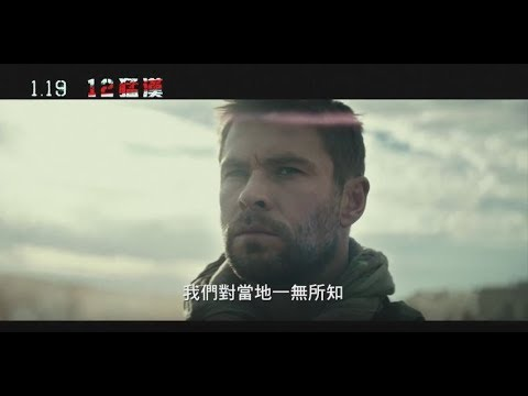 【12猛漢】12 Strong 震撼預告 ~2018/01/19 熱血征戰