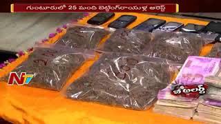 ఫైనల్ మ్యాచ్ ముందే బుకీలకు షాకిచ్చిన పోలీసులు - గుంటూరులో 25 మంది బెట్టింగ్ రాయుళ్లు అరెస్ట్ - NTV - netivaarthalu.com