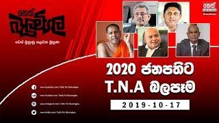 Neth Fm Balumgala  | 2019-10-17