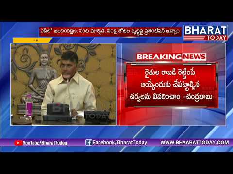 AP CM Chandrababu Naidu Teleconference After Niti Aayog Meeting | Amravati | Bharat Today