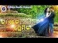 Haire Premika | ହାୟରେ ପ୍ରେମିକ । ଗୀତି କଥା । Odisha Radio