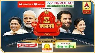 कौन बनेगा प्रधानमंत्री (15.04.2019) : देखिए आज का फुल एपिसोड | ABP News Hindi