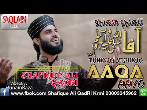 New sindhi Naat 2018 sub parho sale allah Shafique ali qadri new album