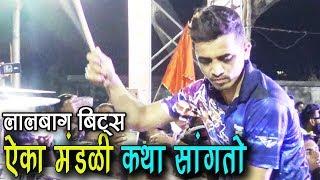 Lalbaug Beats Playing Aika Mandali Katha Sangto Mumbaichya Rajachi | Banjo Party 2018