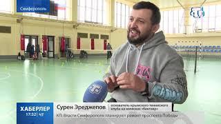 В Крыму теннисный клуб на колясках начал проводить тренировки