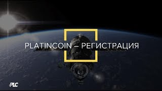 ПЛАТИНКОИН РЕГИСТРАЦИЯ | (PlatinCoin) PLC Group Регистрация в компанию | Криптовалюта Платинкоин