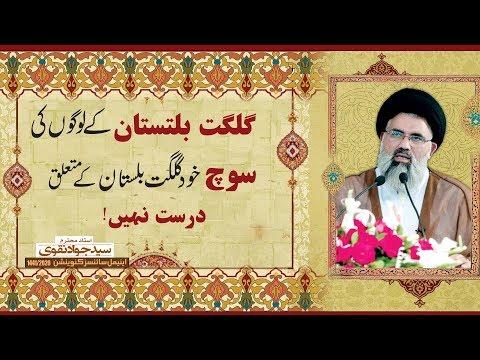 Gilgit Baltistan ke Mutaliq, Khud GB ke Logo ki soch durust Nahi   Ustad e Mohtaram Syed Jawad Naqvi