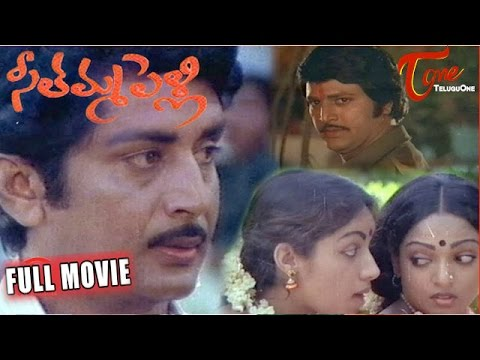 Seethamma Pelli – Full Length Telugu Movie – Murali Mohan – Mohan Babu – Revathi Photos,Seethamma Pelli – Full Length Telugu Movie – Murali Mohan – Mohan Babu – Revathi Images,Seethamma Pelli – Full Length Telugu Movie – Murali Mohan – Mohan Babu – Revathi Pics