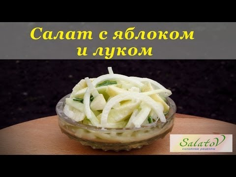 Слоеный салат лук яблоки