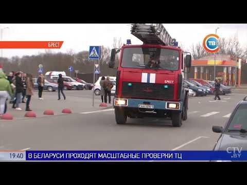 Как МЧС Беларуси проверяет все торговые центры в стране