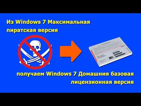 Как сделать лицензионный виндовс 7