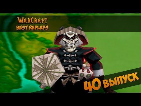 WarCraft 3 Best Replays 40 Выпуск (НекроПанда)