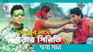 Attar Sathe Tor Piriti | Dara Khan | Bangla Song 2018 | New Music Video 2018