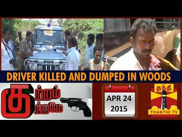 Kutram Kutrame - Driver Killed and Dumped in Woods - (24/4/2015) Thanthi TV