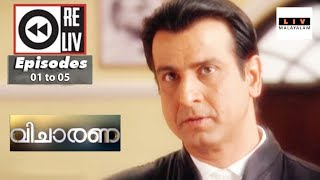 Weekly Reliv | Adaalat | വിചാരണ | Episode 1 to 5