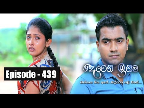 Deweni Inima | Episode 439 11th October 2018