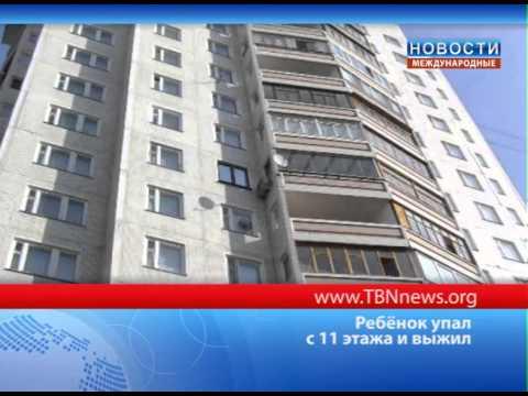 Ребёнок упал с 11 этажа и выжил