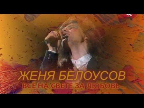 Евгений воропаев скачать песни
