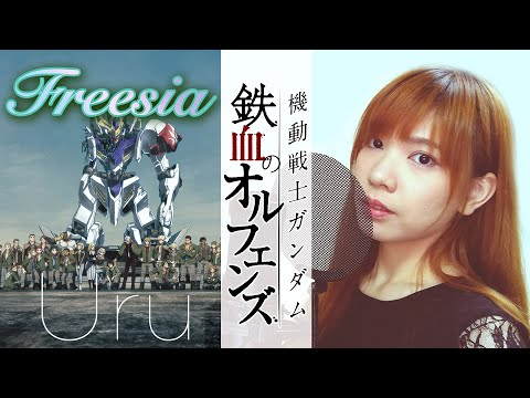 Uru - フリージア Freesia (Mobile Suit Gundam IRON-BLOODED ORPHANS OP 4) - Cover By Kayel