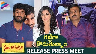 Nela Ticket Release Press Meet | Ravi Teja | Malvika Sharma | Kalyan Krishna | Telugu FilmNagar