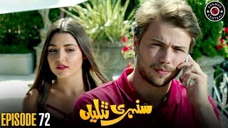 Sunehri Titliyan | Episode 72 | Turkish Drama | Hande Ercel | Dramas Central