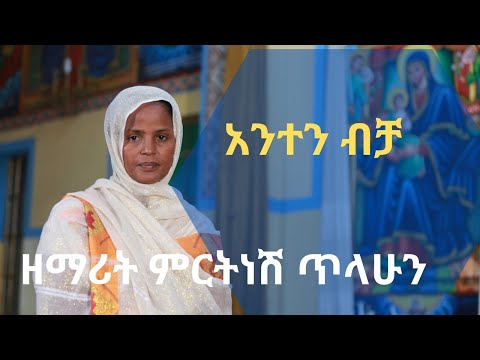 A Great New Ethiopian Orthodox Mezmur By Mirtnesh አንተን ብቻ video