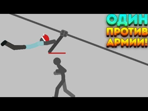 ОДИН ПРОТИВ АРМИИ! - Stickman Backflip Killer 4