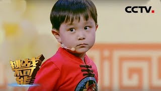 """[挑战不可能之加油中国] 本季最年幼挑战者5岁""""诗词萌娃""""王恒屹发起唐诗9宫格挑战   CCTV挑战不可能官方频道"""