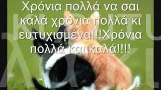 Filoi gia panta - Xronia polla