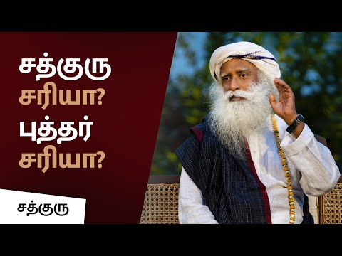 நீங்கள் சரியா? புத்தர் சரியா? Renunciate Your Desire - Sadhguru Tamil Video