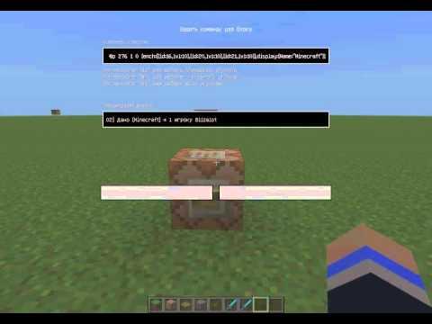 Как в майнкрафте сделать зайца с помощью командного блока