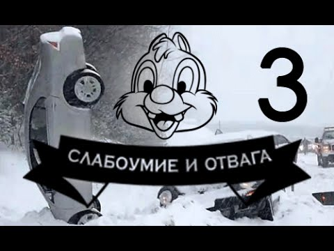 Слабоумие и отвага #3 :: NEW Stupid Cars Accidents Compilation HD #3