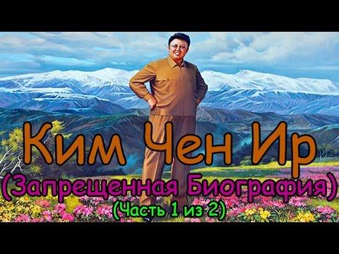 Ким Чен Ир (Запрещенная Биография) (Часть 1 из 2)