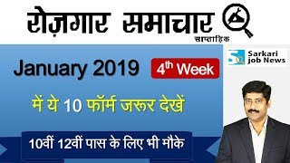 रोजगार समाचार : January 2019 4th Week : Top 20 Govt Jobs - Employment News | Sarkari Job News