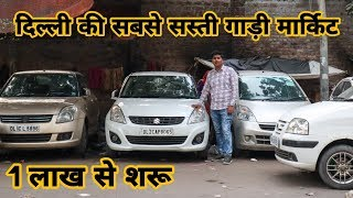 Cheapest Car Market In Delhi KarolBagh | Honda | Maruti Suzuki | Hyundai | etc | 2019