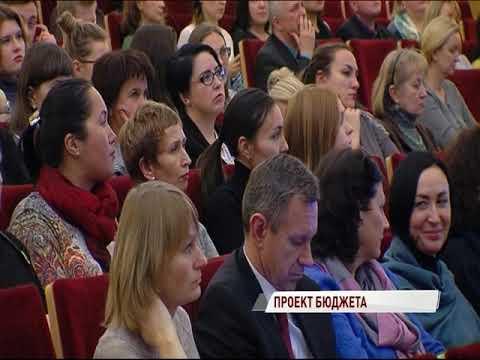 В региональном правительстве проходят публичные слушания по бюджету