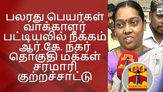 EC has Blocked Our Name Without any Reason – RK Nagar Voters | Thnanthi Tv