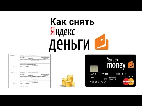 Как снять деньги с Яндекс кошелька – обзор способов