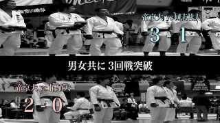 空手道部「全日本大学選手権大会」