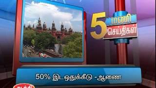 25TH APR 5PM MANI NEWS