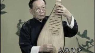 林石城琵琶:大浪淘沙 Pipa master Lin Shi-Chen : Waves Washing the Sand