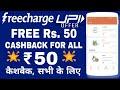 Freecharge UPI offer : Get Free Rs. 50 Cashback • Freecharge new Rs.50 cashback Offer • by V Talk thumbnail